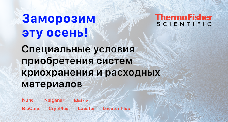 Акция по приобретению систем криохранения Thermo Fisher Scientific | Альгимед