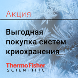 Акция по приобретению систем криохранения Thermo Fisher Scientific